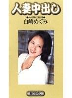 (hvy003)[HVY-003] 人妻中出し AV志願の淫乱妻 白崎めぐみ ダウンロード
