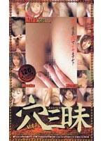 (hyx001)[HYX-001] 穴三昧Vol.1 ダウンロード