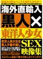海外直輸入 黒人×東洋人少女SEX映像集