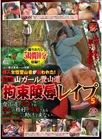 (ianf00016)[IANF-016] 山小屋従業員からの投稿 美人女性登山者が狙われた!実録!山ガール登山道拘束陵辱レイプ5 登山道で拘束され辱めの格好で陵辱される山ガールに助けは来ない… ダウンロード
