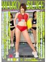 総合婦人肌着メーカーWAKOSUKE~Sporty Collection 2018~ 麻里梨夏