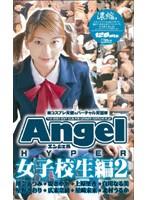(idb031)[IDB-031] Angel HYPER 女子校生編2 ダウンロード