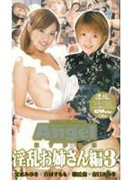 (idb035)[IDB-035] Angel HYPER 淫乱お姉さん編3 ダウンロード