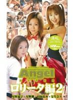Angel HYPER ロ●ータ編2 ダウンロード