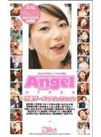 Angel HYPER 特濃ザーメンセレクション ダウンロード