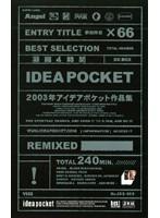 (idb059)[IDB-059] 2003年アイデアポケット作品集 ダウンロード