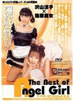 (idbd004)[IDBD-004] The Best of Angel Girl 沢山涼子×篠原真女 ダウンロード