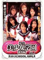 私立美少女学園 総集編 VOL.1