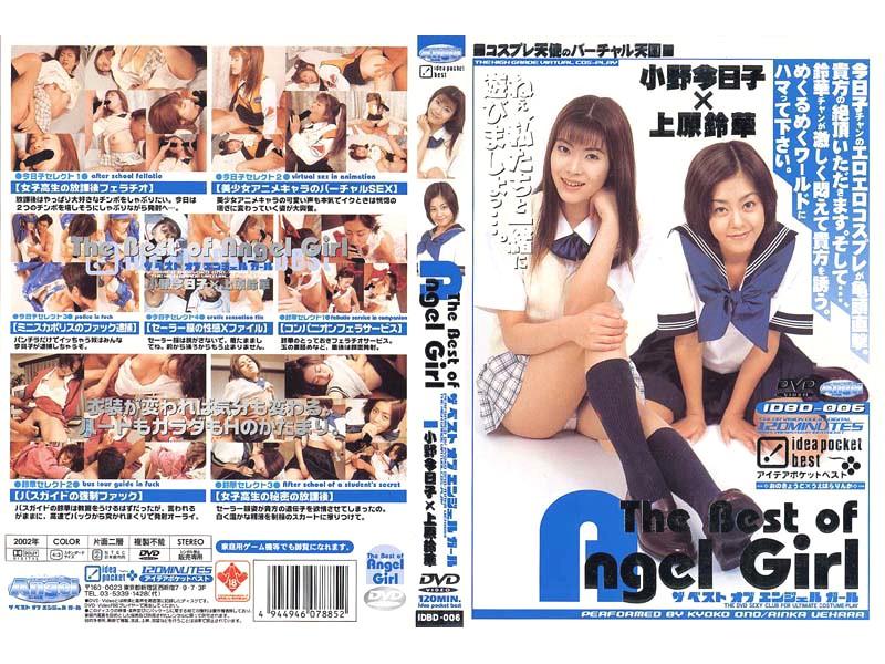 The Best of Angel Girl 小野今日子×上原鈴華