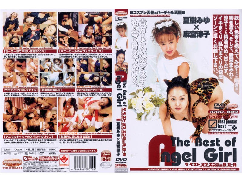The Best of Angel Girl 夏樹みゆ×麻宮淳子