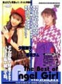 The Best of Angel Girl 夕樹舞子×流星ラム
