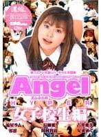 Angel HYPER 女子校生編 ダウンロード
