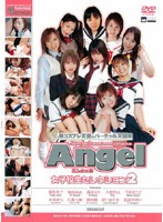 (idbd060)[IDBD-060] Angel 女子校生セレクション2 ダウンロード