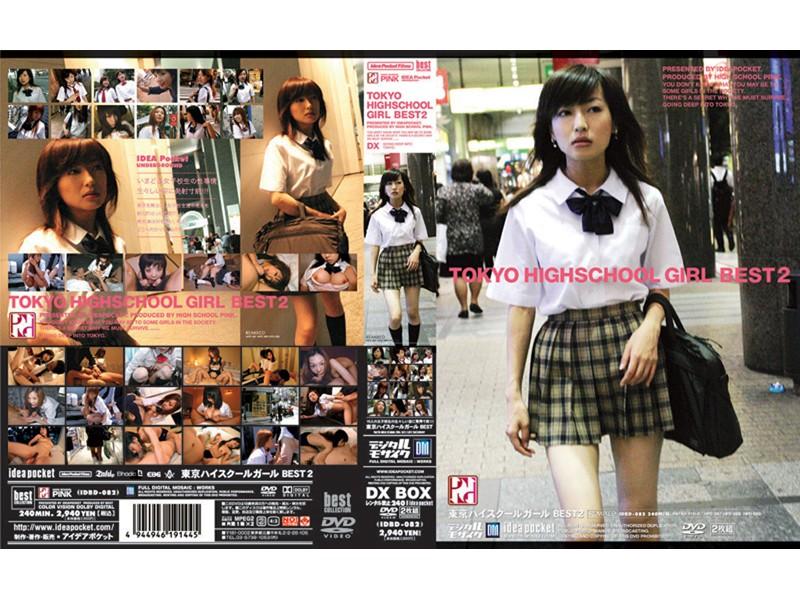 Tokyo High School Girl BEST2