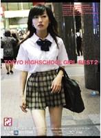 (idbd082)[IDBD-082] Tokyo High School Girl BEST2 ダウンロード