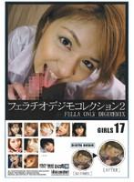 フェラチオデジモコレクション 2 [IDBD-087]