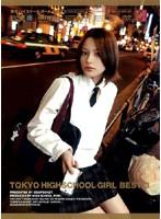 Tokyo High School Girl BEST3 ダウンロード
