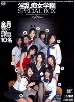 (idbd116)[IDBD-116] 淫乱痴女学園 SPECIAL BOX ダウンロード