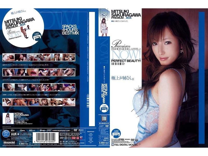 MITSUKI SAKURAGAWA PREMIUM BOX