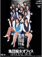 (idbd125)[IDBD-125] 集団痴女オフィス SPECIAL BOX ダウンロード