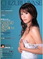 CHIZURU AYASE PREMIUM BOX ダウンロード