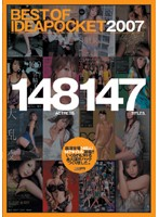 (idbd140)[IDBD-140] BEST OF IDEAPOCKET 2007 ダウンロード