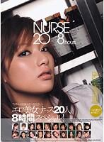 「アナタのお注射を打ってください… エロ美女ナース20人8時間スペシャル!」のパッケージ画像