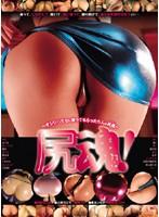 (idbd00207)[IDBD-207] 尻魂! ダウンロード