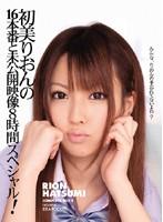 【独占】 初美りおんの16本番と未公開映像8時間スペシャル!