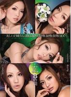 (idbd00213)[IDBD-213] 美しいお姉さんの濃厚過ぎる接吻と接吻と接吻とSEX ダウンロード
