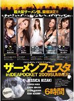 「ザーメンフェスタ in IDEAPOCKET 2009 SUMMER」のパッケージ画像
