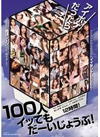 (idbd00246)[IDBD-246] アイポケだったら、100人イッてもだーいじょうぶ! ダウンロード