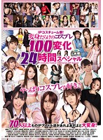 「IPコスチューム祭!変身だらけのコスプレ100変化24時間スペシャル」のパッケージ画像