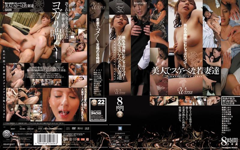 淫乱の人妻、綾瀬しおり出演のsex無料熟女動画像。熟れる肉体にむしゃぶりつけ!