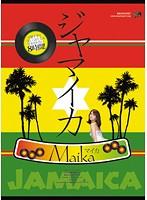 ジャマイカ Maika