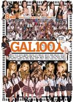 GAL100人 ダウンロード