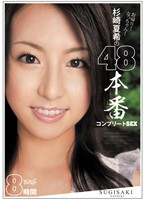 杉崎夏希の48本番 コンプリートSEX