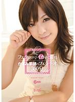 フェラだけでイカせてあげる かすみ果穂のフェラチオ360分Special!!