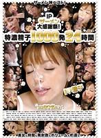 (idbd00303)[IDBD-303] IPザーメン大感謝祭!特濃精子1000発24時間 ダウンロード