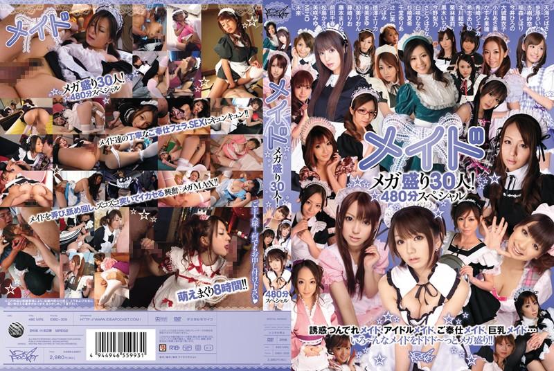 (idbd00309)[IDBD-309] メイドメガ盛り30人!480分スペシャル ダウンロード