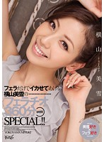 フェラだけでイカせてあげる 横山美雪のフェラチオ360分SPECIAL!!