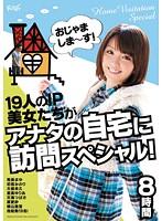 (idbd00326)[IDBD-326] おじゃましま〜す!19人のIP美女たちがアナタの自宅に訪問スペシャル! 8時間 ダウンロード