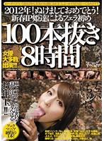 「2012年!ぬけましておめでとう!新春IP姫達によるフェラ初め100本抜き8時間」のパッケージ画像