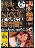 ピストン後IP美女達がキレイ♪キレイ♪してくれる愛情たっぷりSEX集 ダウンロード