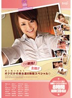 「君と見つめ合うこの瞬間!主観!! ボクだけの美女達 8時間スペシャル☆」のパッケージ画像