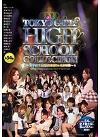 「TOKYO GIRLS HIGH SCHOOL COLLECTION 女子校生制服倶楽部 54名8時間」のパッケージ画像