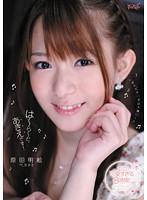 (idbd00371)[IDBD-371] は〜ら〜だ、あきえです! 原田明絵 ダウンロード