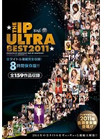 THE IP ULTRA BEST 2011 全タイトル凝縮完全収録! 8