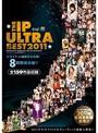 THE IP ULTRA BEST 2011 全タイトル凝縮完全収録! 8時間保存版!!