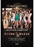 LEGEND OF BEAUTY VENUS 〜選ばれし美しき女神達の史上最高級SEX 8時間〜 ダウンロード